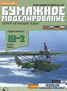 �������� �������������. ������������ �-2 ���� 1930 �