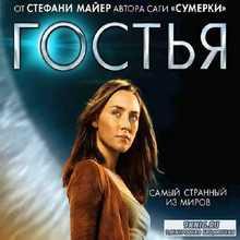 Майер Стефани - Гостья (Аудиокнига), читает Кирсанов С.