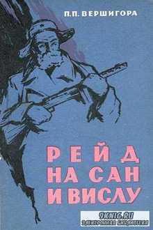 Вершигора Петр - Рейд на Сан и Вислу (Аудиокнига)