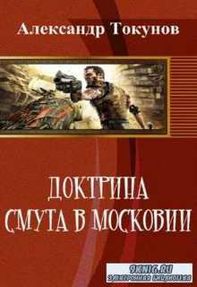 Александр Токунов - Доктрина. Смута в Московии