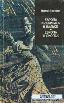 Милош Кратохвил - Собрание сочинений (6 произведений) (1958-1991)