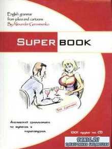 Александр Герасименко - Superbook. Английская грамматика по шуткам и карикатурам + CD (2008)