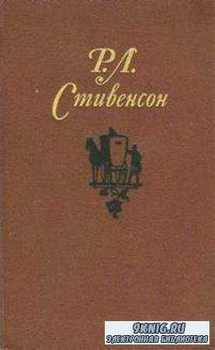 Роберт Льюис Стивенсон - Собрание сочинений в 5 томах (5 томов) (1981)