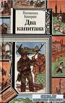 Вениамин Каверин - Собрание сочинений (76 произведений) (1938-2016)