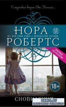 Нора Робертс - Собрание сочинений (205 книг) (2005-2016)