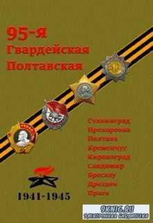Е.С. Юмаев - 95-я Гвардейская Полтавская