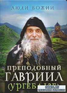 Рожнева О.Л - Преподобный Гавриил (Ургебадзе)