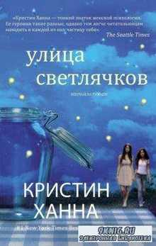 Кристин Ханна - Собрание сочинений (14 книг) (2003-2016)