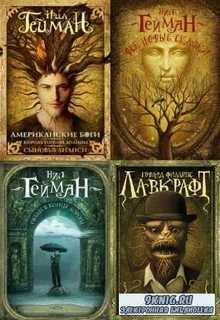 коллектив - Мастера магического реализма. Сборник (25 книг)