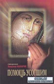 Священник Николай Макаров - Помощь усопшим