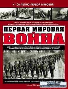 Илья Песков - Первая Мировая война. Самая полная энциклопедия (2014)