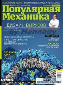 Популярная механика №11 (169) (ноябрь /  2016)