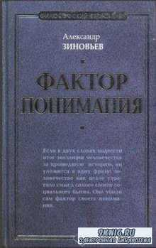 Александр Зиновьев - Собрание сочинений (49 произведений) (1972-2016)