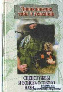 Линник Т.И., Кочеткова П.В. - Спецслужбы и войска особого назначения (1996)