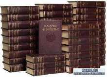 Карл Маркс, Фридрих Энгельс - Собрание сочинений (54 тома + 2 указателя) (1955-1981)