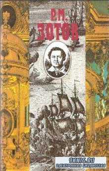 Рафаил Зотов - Собрание сочинений в 5 томах (5 томов) (1996)