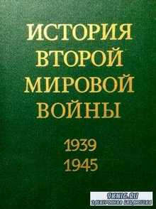 История второй мировой войны 1939 - 1945 (8 томов) (1973-1977)