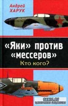 Харук А.И. - Яки против мессеров. Кто кого? (2012)