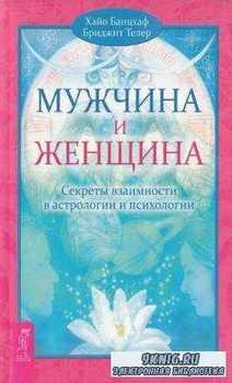 Банцхаф X., Телер Б. - Мужчина и Женщина. Секреты взаимности в астрологии и психологии (2012)