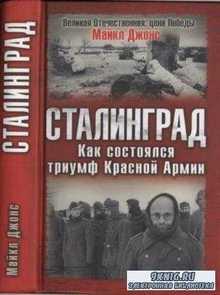 Джонс М. - Сталинград. Как состоялся триумф Красной Армии (2007)
