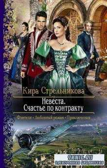 Кира Стрельникова - Собрание сочинений (39 книг) (2013-2016)