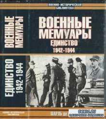 Шарль де Голль - Военные мемуары: Единство 1942-1944 (2003)