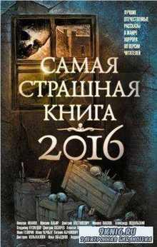 Самая страшная книга (Антология) (5 книг) (2014-2016)