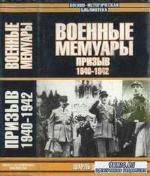 Шарль де Голль - Военные мемуары: Призыв 1940-1942 (2003)