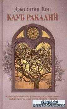 Джонатан Коу - Собрание сочинений (10 книг) (2003-2014)