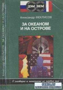 Феклисов А. - За океаном и на острове. Записки разведчика (1994)