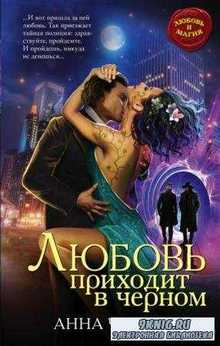 Любовь и магия (13 книг) (2015-2016)