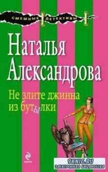 Иронический детектив (784 книги) (2002-2016)
