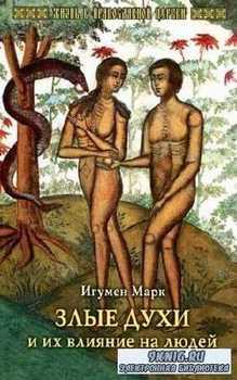 Игумен Марк - Злые духи и их влияние на людей