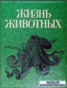 Жизнь животных (7 томов) (1983-1989)
