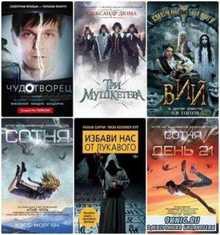 Кино (65 книг) (2013-2016)