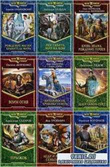 Магия фэнтези (614 книг) (2004-2016)