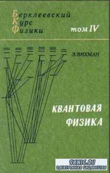 Чарльз Киттель, Мелвин Рудерман, Эдвард Парселл, Фредерик Рейф - Берклеевский курс физики (6 книг) (1971-1975)