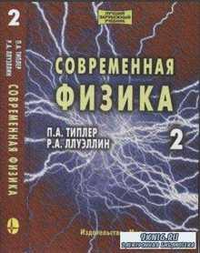 Пол Типлер, Ральф Ллуэллин - Современная физика (2 томов) (2007)