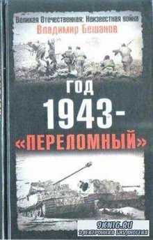 Бешанов В. - Год 1943 — «переломный» (2008)