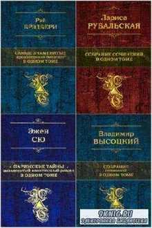 «Собрание в одном томе» (49 книг) (2011-2016)