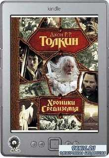 Толкин Джон - Хроники Средиземья