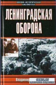 Бешанов В. - Ленинградская оборона (2005)