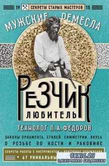 Петр Федоров - Резчик-любитель (2016)