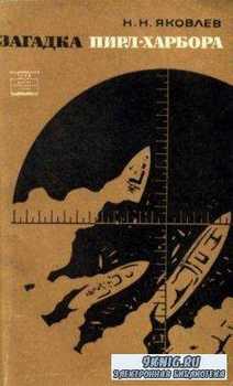 Яковлев Н.Н. - Загадка Пирл-Харбора (1968)