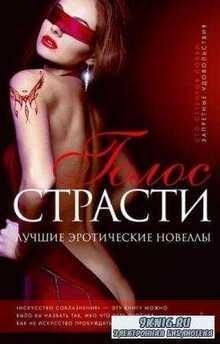 Сто оттенков любви (69 книг) (2012-2016)