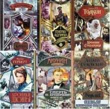 Весь (гигант) (43 книги) (2012-2016)