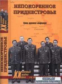 Козлов А. В., Чернобривый В. Н. - Непокоренное Приднестровье. Уроки военного конфликта (2015)