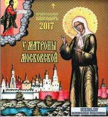 Святые иконы и молитвы. Специальный выпуск. Перекидной календарь на 2017 год (2016)