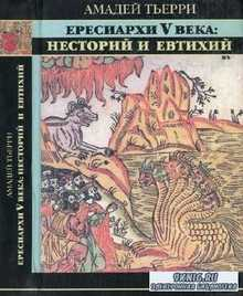 Тьерри Амедей - Ересиархи V века. Несторий и Евтихий