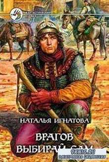 Наталья Игнатова - Собрание сочинений (17 книг) (2001-2015)